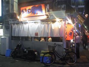 ラーメン海鳴 中洲店 22
