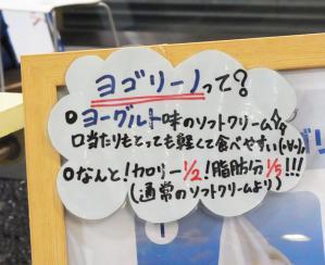 ヨゴリーノ リバーウォーク北九州店 98