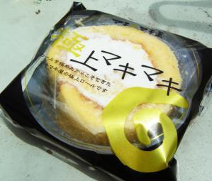 マキマキ屋 ホテルニュータガワ小倉店 3