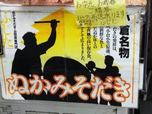 お惣菜 ふじた 旦過市場店88