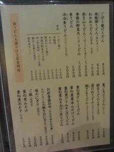 饂飩と自然食料理わらの蔵 4321