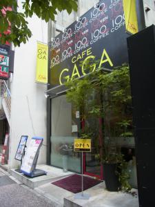 100円カフェGAGA073