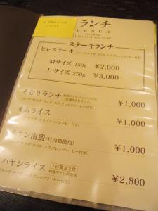 そむり豊後牛ステーキの店☆4
