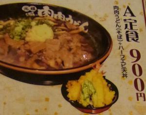元祖 肉肉うどん 薬院店6 (2)