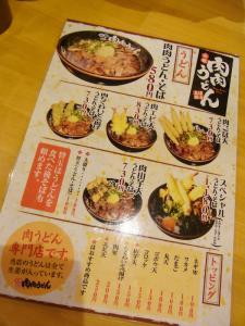 元祖 肉肉うどん 薬院店5