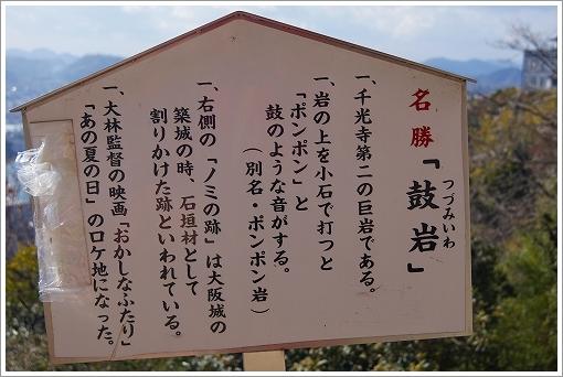 尾道七佛めぐり1