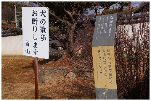 尾道七佛めぐり 16
