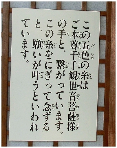 尾道七佛めぐり (26)