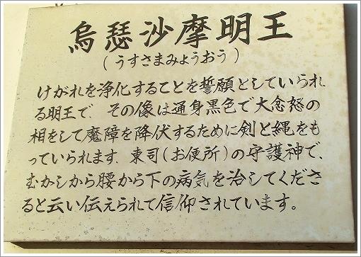 尾道七佛めぐり (32)