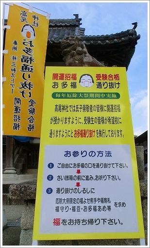 高尾神社 (1)