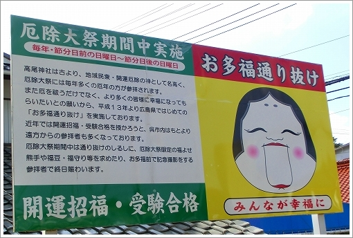高尾神社 (2)