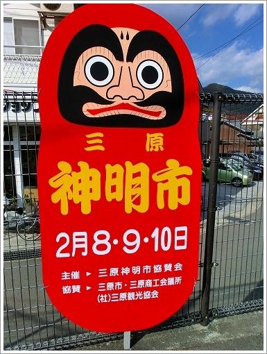 三原神明市 (11)