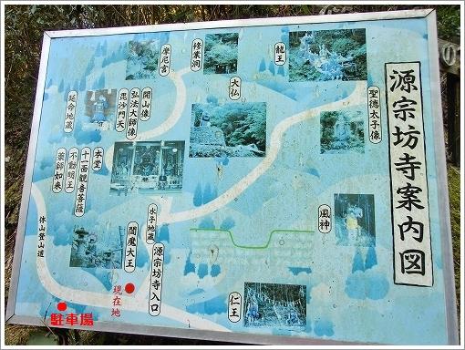 源宗坊寺 (5)
