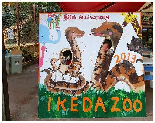 池田動物園 (2)