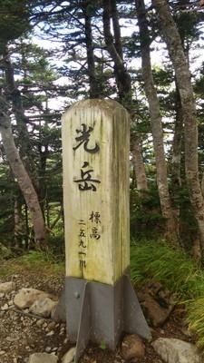 140904聖光縦走写真14