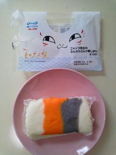 ニャンコ先生ミルク蒸しパン2