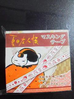夏目友人帳マスキングテープ2弾1