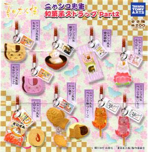 和菓子ストラップpart2冊子2