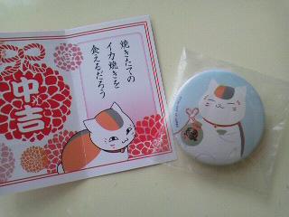一番くじキャラバンおみくじ (4)