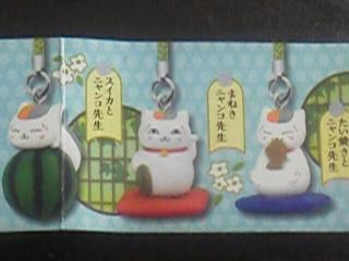 ニャンコ先生徒然ストラップpart3冊子 (2)