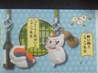 ニャンコ先生徒然ストラップpart3冊子 (4)