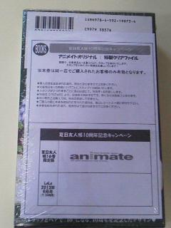 夏目友人帳コミックス16巻 (2)