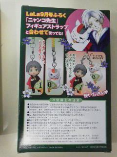 夏目友人帳コミックス16巻 (4)
