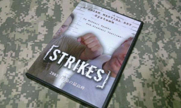 システマ教則DVD「STRIKE/ストライク」レビュー