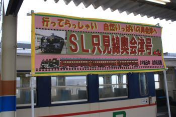 会津若松駅の出発セレモニー1