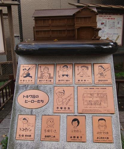 トキワ荘模型全景