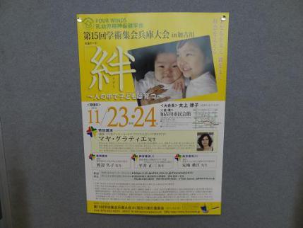 2012年11月23日乳幼児精神保健学会①