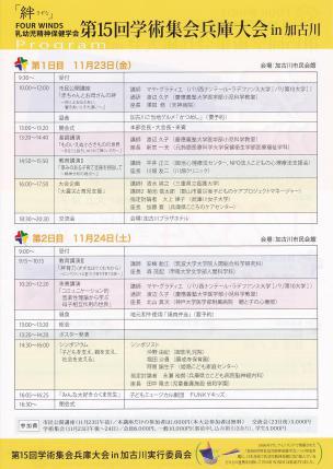 第15回学術集会兵庫大会in加古川(裏)