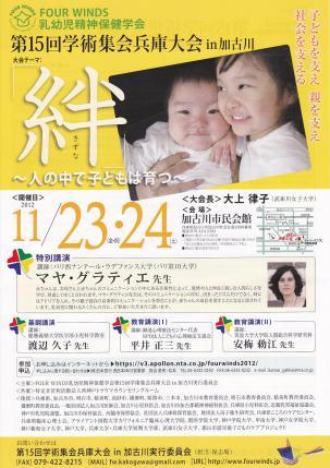 第15回学術集会兵庫大会in加古川(表)