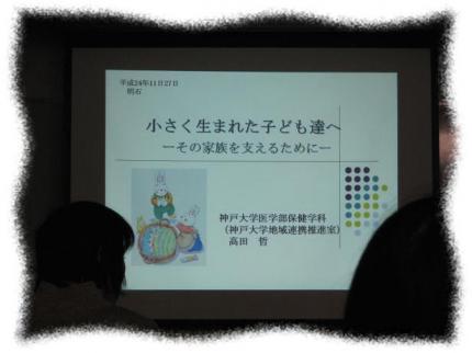 2012年11月27日保健所勉強会
