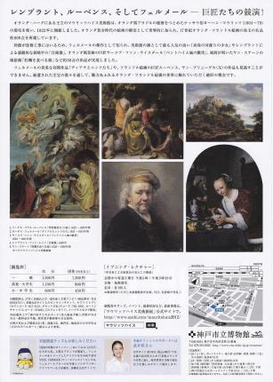 2012年11月30日マウリッツハイスのポスター②