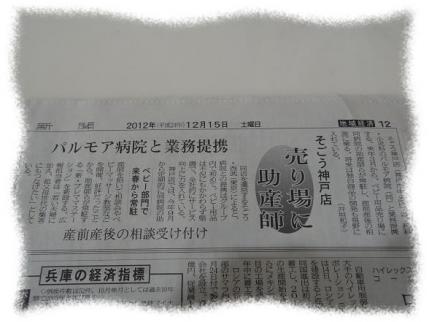 2012年12月15日神戸新聞のパルモア病院記事