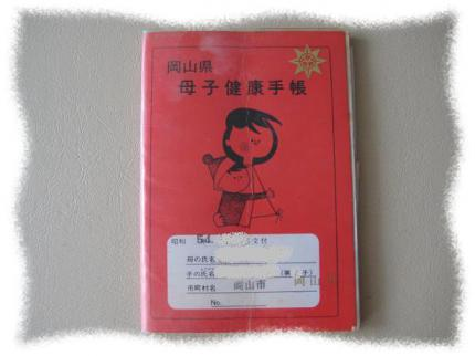 昭和54年の岡山市の母子手帳