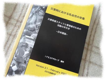 2012年12月災害時における乳幼児の栄養