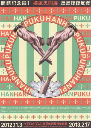 2012年12月24日横尾忠則の反反復復反復(表)