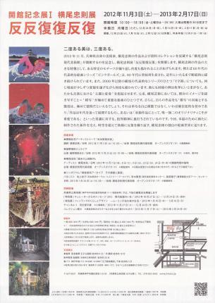 2012年12月24日横尾忠則の反反復復反復(裏)