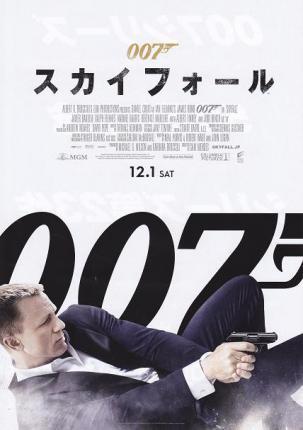 2013年1月3日007スカイフォール