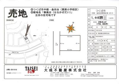 春風台A20-6
