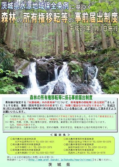 水源地域保全条例