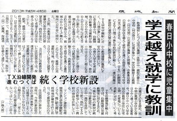 茨城新聞記事(平成25年4月5日)