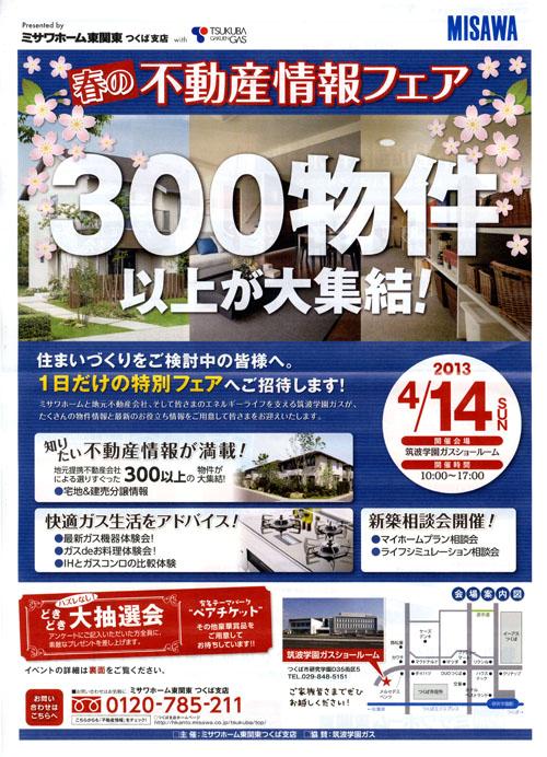 不動産フェア(平成25年4月14日)