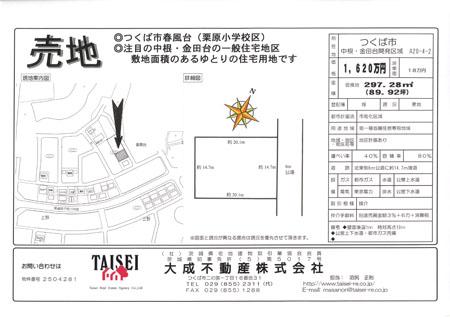 春風台A20-4 1,620万円