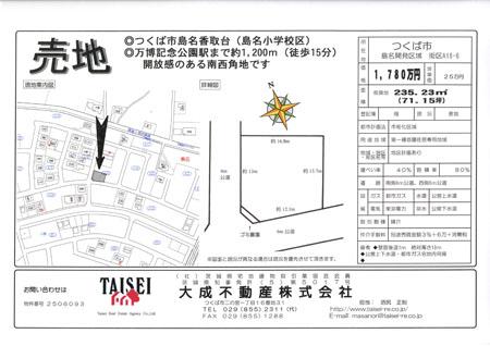 香取台 71坪 1,780万円