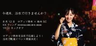 roasso_yukata-770x373.png