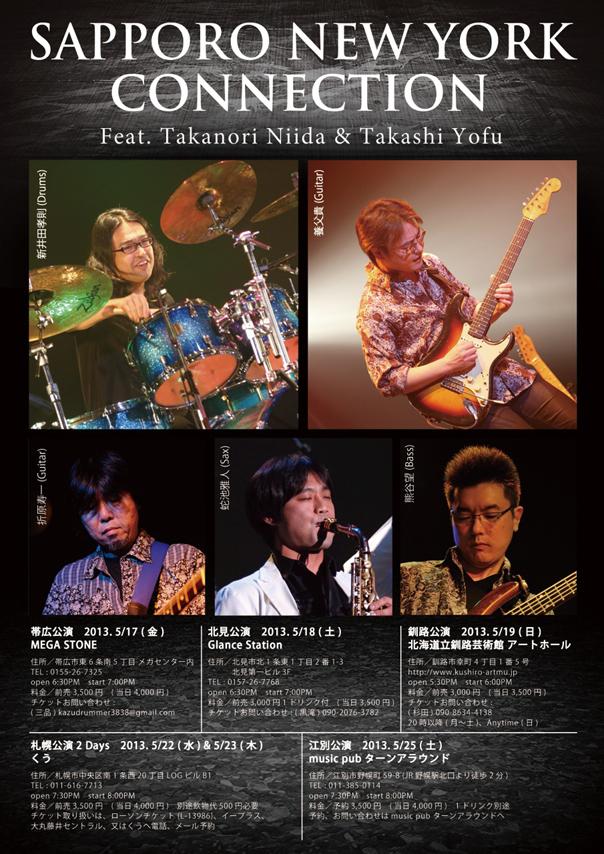 2013ho_flyers.jpg