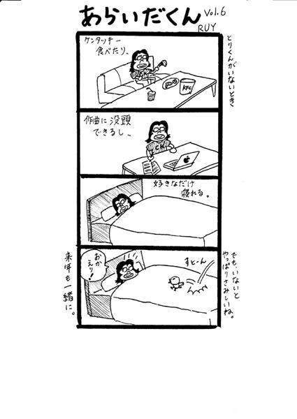 vol6s.jpg